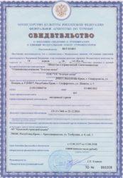 Единый федеральный реестр туроператоров