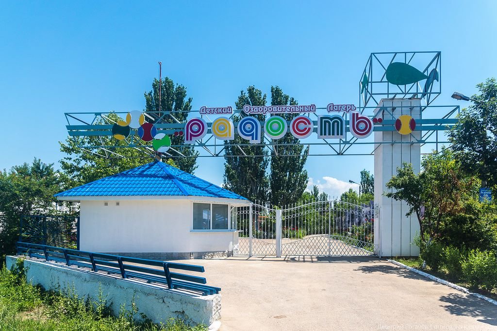 Детский оздоровительный лагерь «Радость» Севастополь